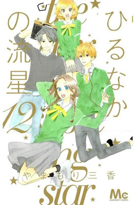 ひるなかの流星 第01-12巻 [Hirunaka no Ryuusei vol 01-12] rar free download updated daily