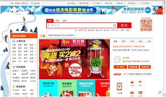 taobao.com, website terkenal