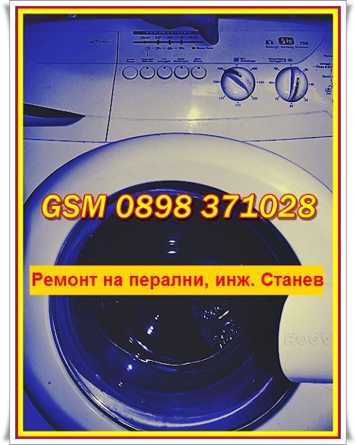 ремонт на перални по домовете в събота и неделя, техник за пералня, майстор за пералня,
