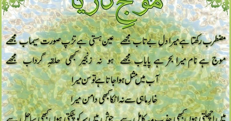... Allama Iqbal, Iqbal Poetry, Allama Iqbal Poetry, Iqbal Poetry In Urdu