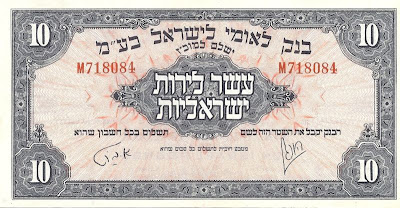 Bank Leumi Le-Israel 10 Pounds banknote