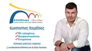 Κώστας Βουρδάνος υποψήφιος δημοτικός σύμβουλος Δήμου Χαλκιδέων