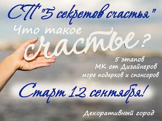 """СП """"5 секретов счастья"""""""