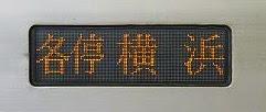 各停 横浜行き 8000系赤塗装8712F側面