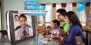 Grameenphone 3G Voice Doctor! Make Video Call to Doctor! Dial 788 now GP Voice Doctor Grameenphone Voice Doctor