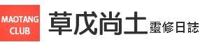 草戊尚土靈修日誌