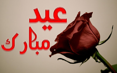 Eid Ul Adha Zuha Mubarak Rose Flowers Wallpapers Greeting Cards 2012 in Urdu 024