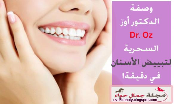 وصفة الدكتور اوز لتبييض الاسنان - وصفة لتبيض الاسنان بالليمون - وصفات لتبييض الاسنان بالليمون  -  وصفة لتبيض الاسنان بالكربونات - وصفة لتبيض الاسنان بيكربونات الصوديوم - وصفة لتبيض الاسنان في دقيقة - وصفة لتبيض الاسنان في يوم واحد - وصفة لتبيض الاسنان في اسرع وقت -