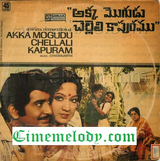 Akka Mogudu Chelleli Kapuram Telugu Mp3 Songs Free  Download -1982