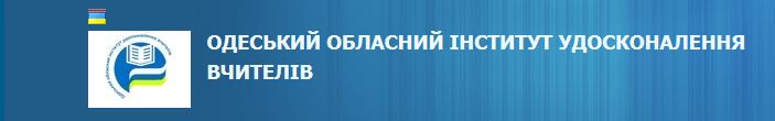 Одеський обласний інститут удосконалення вчителів