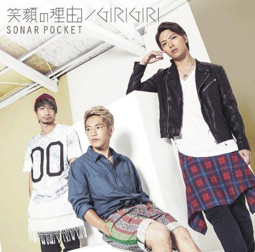 Sonar Pocket – 笑顔の理由。/GIRIGIRI (2014.11.05/MP3/RAR)