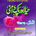 Haya Aur Pak-daamni P-10 Written By Maulana Zulfiqar Ahmad