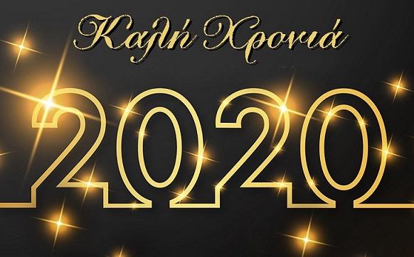 Καλή χρονιά σε όλους!