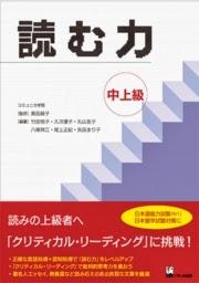 『読む力 中上級』