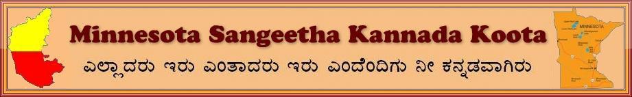 Minnesota Sangeetha Kannada Koota