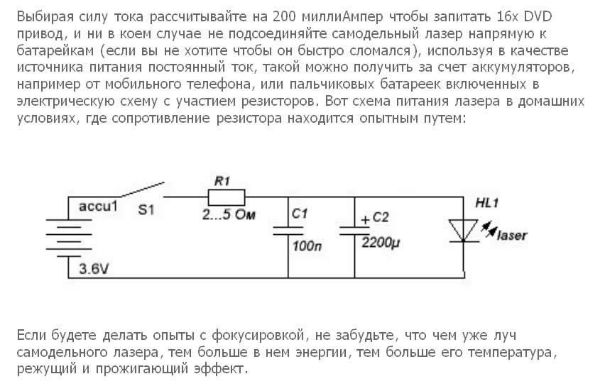 схема питания лазера.