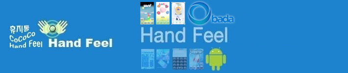 HandFeel