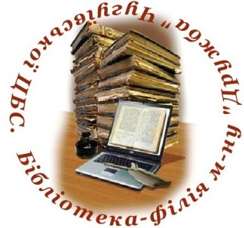 Бібліотека-філія