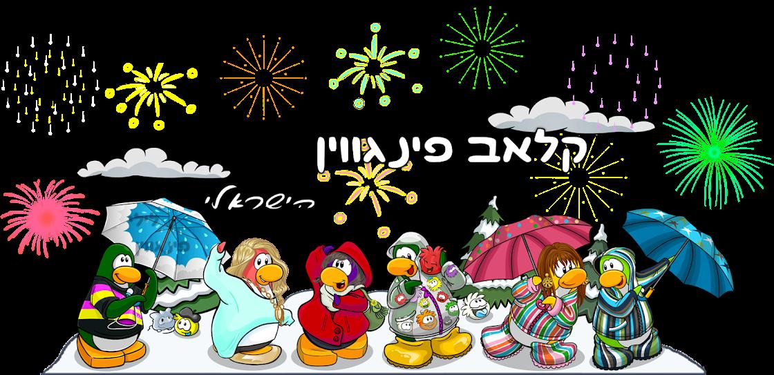 קלאב פינגווין הישראלי