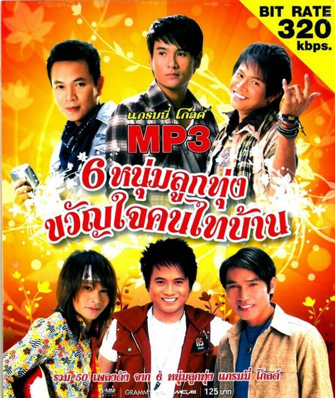 Download [Mp3]-[Hit Music] แกรมมี่ โกลด์ Mp3 เพลงฮิตจาก 6 หนุ่มลูกทุ่ง ขวัญใจคนไทบ้าน : รวมศิลปิน @320kbps [Solidfiles] 4shared By Pleng-mun.com