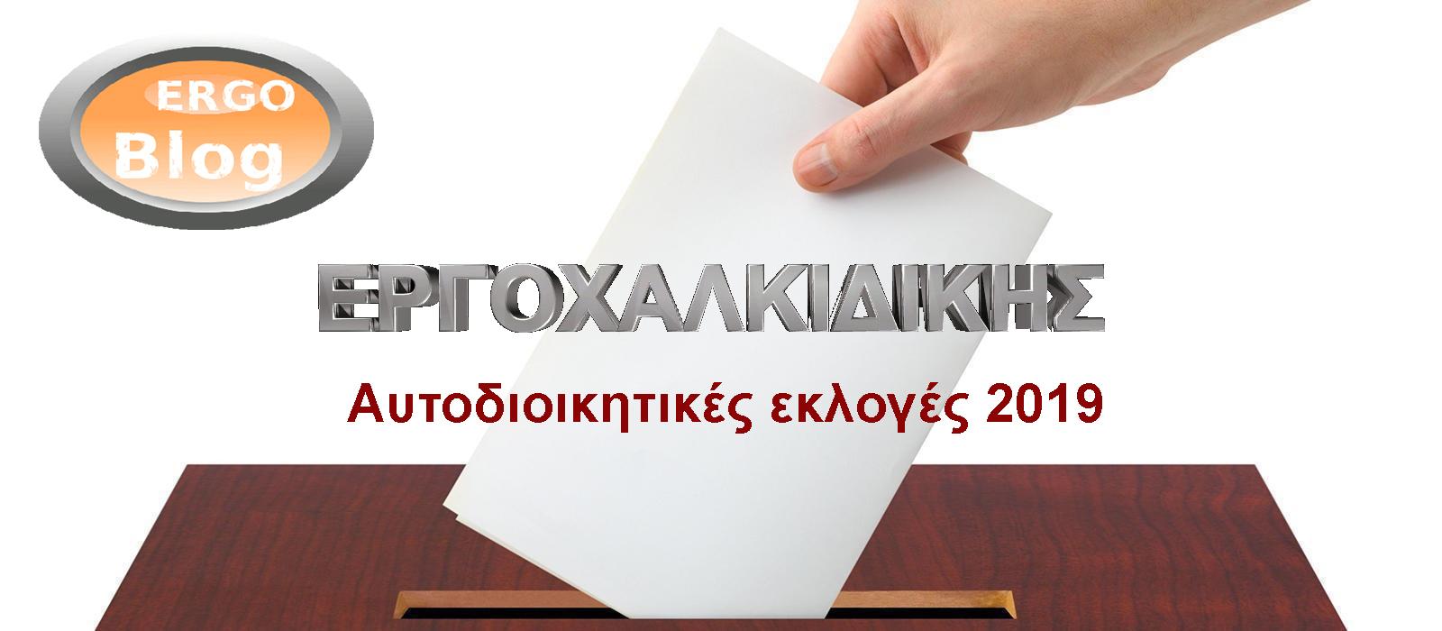 ΑΥΤΟΔΙΟΙΚΗΤΙΚΕΣ ΕΚΛΟΓΕΣ 2019