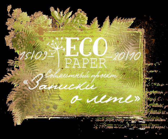 СП Записки о лете от блога Eco Paper