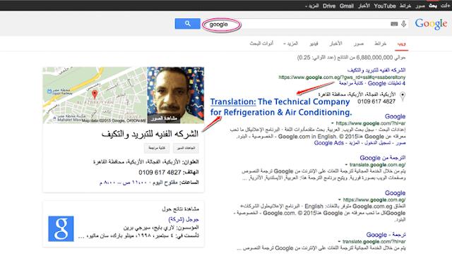 فنى تكييف مصرى يتصدر نتائج البحث فى جوجل