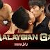 Inilah anak muda ciptaan Bapak Gay Malaysia.