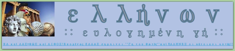 : : Ελλήνων Ευλογημένη Γή : :
