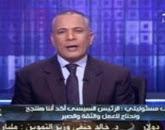 برنامج على مسئوليتى مع أحمد موسى - -  الأربعاء 17-12-2014