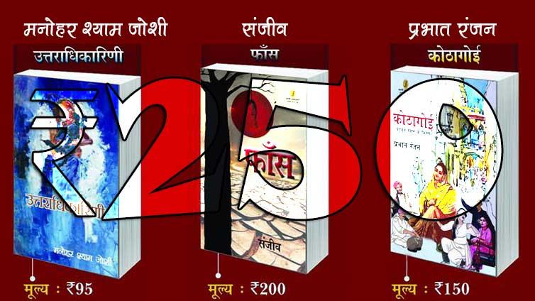 30 जून तक - 250 में तीन उपन्यास (मनोहर श्याम जोशी+संजीव+प्रभात रंजन) | Three Latest Novels for Rs.250