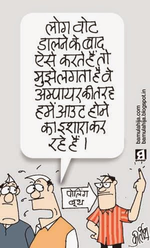 voter, election 2014 cartoons, election cartoon, cartoons on politics, indian political cartoon