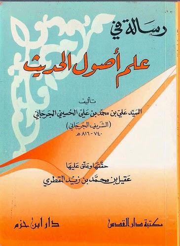 رسالة في علم أصول الحديث - للإمام الجرجاني pdf