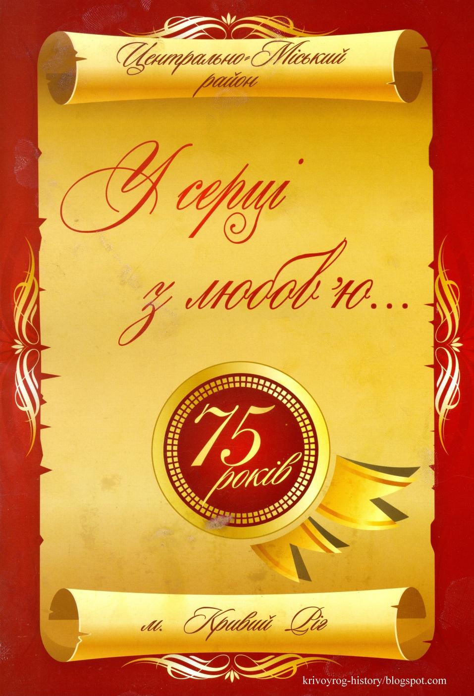 Прикольные поздравления к 75 летию мужчине