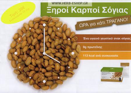 ΞΗΡΟΙ ΚΑΡΠΟΙ ΣΟΓΙΑΣ-ΝΕΟ ΠΡΟΙΟΝ -19 EURO