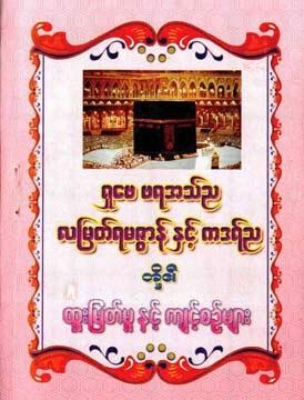 Goodness of Shaaban, Shabeibaraat, Ramadan & Lailatul Kadr F.jpg