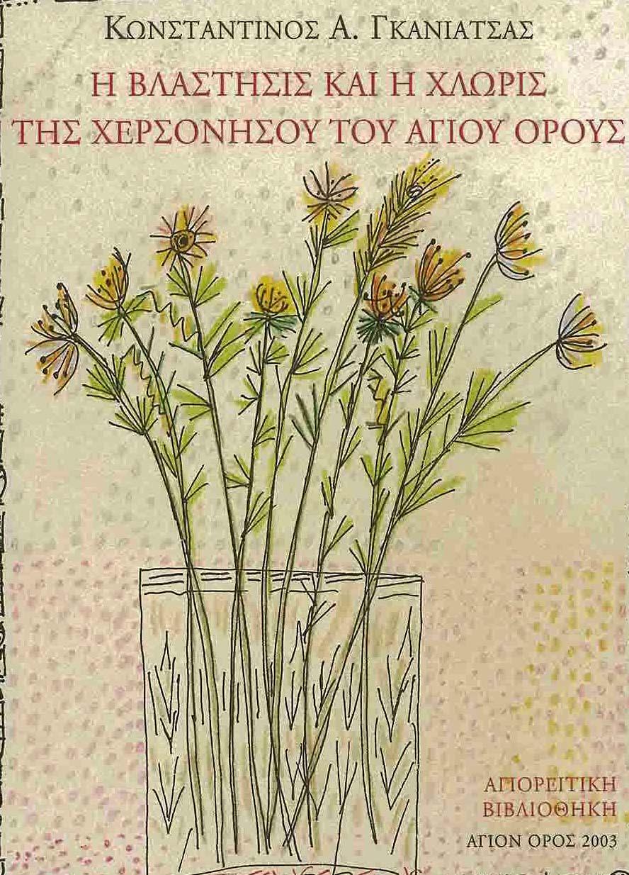 Κωνσταντίνος Γκανιάτσας, Η βλάστησις και η χλωρίς της χερσονήσου του Αγίου Όρους (κατάλογος)