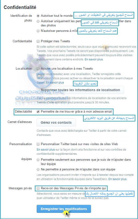 شرح واضح لطريقية التسجيل في تويتر مع إعطائكم اكبر قدر من المعلومات لفهم الموقع باحترافية اكبر