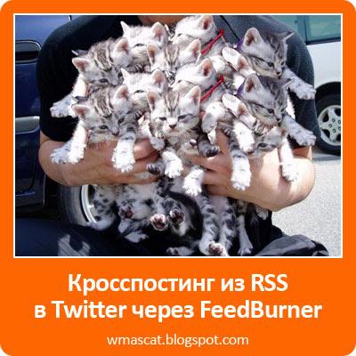Кросспостинг из RSS в Twitter через FeedBurner