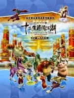 12 Con Giáp Phiêu Bạt Giang Hồ - Kung Fu Masters Of The Zodiac
