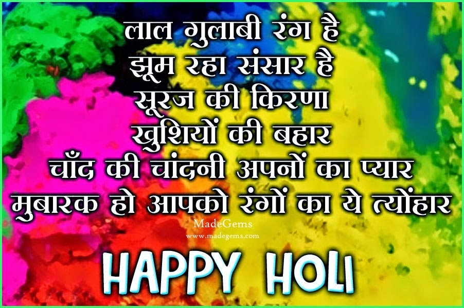 Holi Shayari Wallpapers