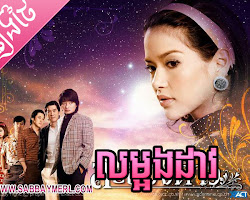 [ Movies ] Laong Dao - Thai Drama In Khmer Dubbed - Thai Lakorn - Khmer Movies, Thai - Khmer, Series Movies