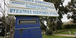 Αντιμέτωπες με το ενδεχόμενο της απόλυσης βρίσκονται εκατοντάδες καθαρίστριες που απασχολούνται στο Ψυχιατρικό Νοσοκομείο Αθηνών (ΨΝΑ, Δαφ...
