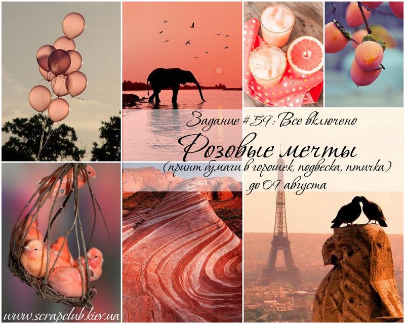 http://www.scrapclub.kiev.ua/2014/07/59.html