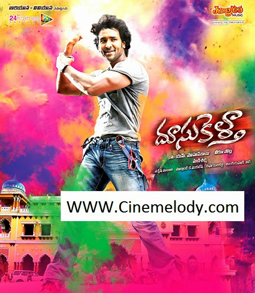 Doosukeltha Telugu Mp3 Songs Free  Download  2013