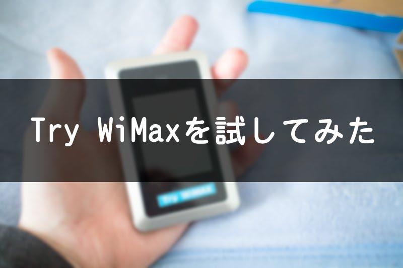 Try WiMax申し込んで試したけど、三重県鳥羽市は範囲外でクソヤロウだと思った。