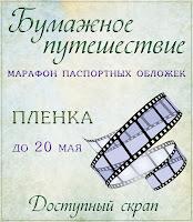 http://scrapdostupen.blogspot.ru/2014/05/12.html