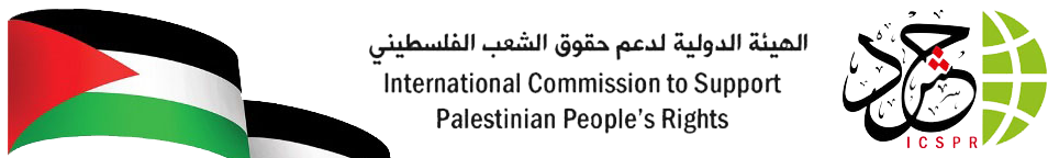 ICSPR banner