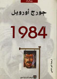 تحميل رواية 1984 لجورج اورويل PDF مجانا