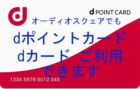 dポイント・dカード取扱店